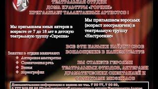 preview picture of video 'Театральная студия ДК Горняк г. Зыряновск приглашает'