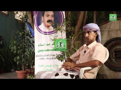 علاج بالأعشاب لمرض البواسير ـ عبدالله أحمد صعدي ـ شهادة بنجاح العلاج