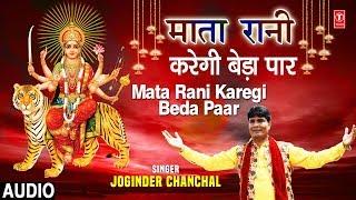 gratis download video - माता रानी करेगी बेड़ा पार Mata Rani Karegi Beda Paar, JOGINDER CHANCHAL,Latest Devi Bhajan,Audio Song