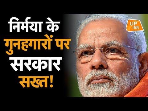 Nirbhaya के गुनहगारों पर सरकार सख्त!