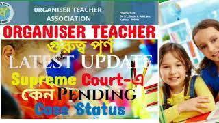 Organiser Teacher-দের Case Status কেন এখনও পর্যন্ত Pending দেখাচ্ছে lll