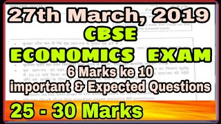 Cbse 6 marks important questions of Economics Exam2019|2019 Cbse Economics paper|Cbse Economics Exam