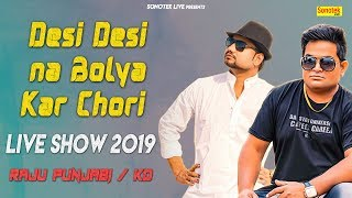 Desi Desi Na Bolya Kr | Raju Punjabi | KD | Vicky Kajla | Live Show 2019 | Sonotek Live