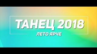 Танец - Лето ярче | 1 сезон 2018