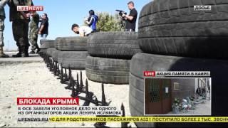 ФСБ возбудила дело против организатора блокады Крыма