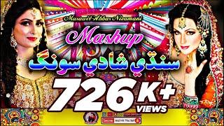 New Sindhi Remix Songs 2019 - 20 || Sindhi Mashup || Laado || Wedding Song || Musawir Abbas Nizamani