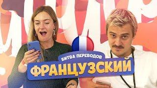БИТВА ПЕРЕВОДОВ ПО-ФРАНЦУЗСКИ feat. КЛИККЛАК