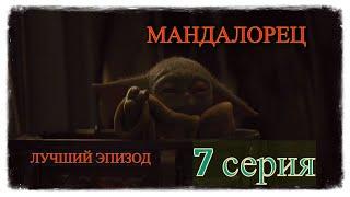 Мандалорец 7 серия обзор и разбор. Империя наносит удар!