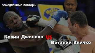 Виталий Кличко vs. Кевин Джонсон (замедленные повторы)|720p|50fps