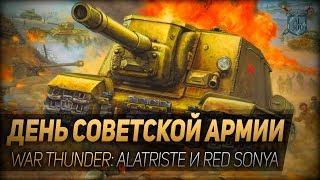 ДЕНЬ СОВЕТСКОЙ АРМИИ ◆ War Thunder: Alatriste и Red Sonya