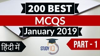 Best 200 January 2019 Current Affairs in Hindi Part 1 - Finest MCQ for all exams by Study IQ