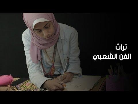 بالخيط والألوان.. نورهان تحيي تراث الفن الشعبي