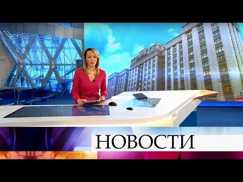Выпуск новостей в 15:00 от 14.01.2020 видео