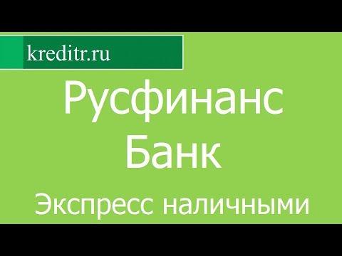 Русфинанс Банк обзор кредита «Экспресс наличными» условия, процентная ставка, срок
