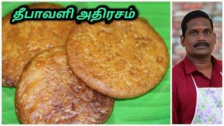 தீபாவளி அதிரசம் | Athirsam recipe for Diwali | Balaji's Kitchen