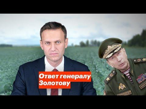 Ответ генералу Золотову онлайн видео