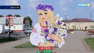 Ивье продолжает готовиться к областному фестивалю-ярмарке тружеников села «Дожинки-2018»