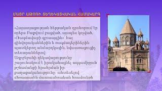 Մայր Աթոռ Սուրբ Էջմիածինը դատապարտել է հետպատերազմյան Ադրբեջանի հակաբարոյական գործողությունները