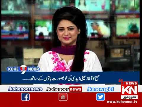 Kohenoor@9 17 April 2019 | Kohenoor News Pakistan