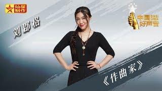 【纯享版】刘珺格 《作曲家》好声音20180907第八期 Sing!China官方HD