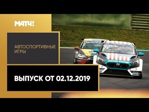 «Автоспортивные игры». Выпуск от 02.12.2019