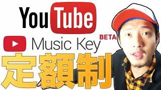 《ま》YouTubeが定額制の音楽サービスを始めるらしいぞ!「MusicKey」