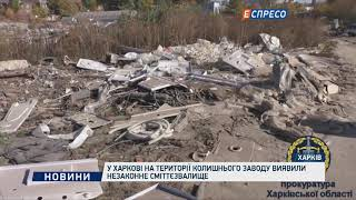 У Харкові на території колишнього заводу виявили незаконне сміттєзвалище