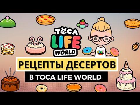 ВКУСНЫЕ ДЕСЕРТЫ В TOCA LIFE WORLD | ТОКА БОКА | TOCA BOCA | РЕЦЕПТЫ | TOCA PLAY | ТОКА ПЛЕЙ