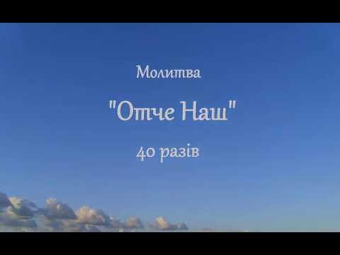 """Молитва """"Отче Наш"""" 40 разів українською мовою"""