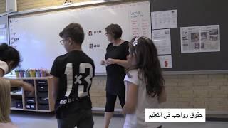Sådan byder Løvvangskolen og Gl. Lindholm Skole arabiske forældre velkommen