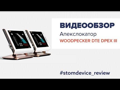 Обзор апекслокатора DTE DPEX III | StomDevice Review