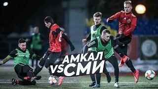 Второй матч. Амкал против СБОРНОЙ журналистов! / Первые разногласия..