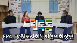 """홍기종 강원도사회복지협의회장과 함께 하는 """"장애인 복지"""" 이야기 (2020 드림톡톡)내용"""