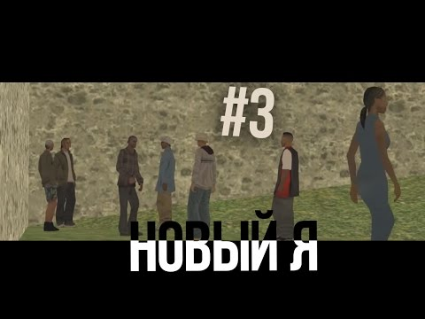 [Samp-Rp.Ru] Новый Я #3
