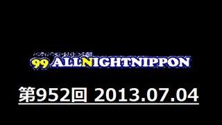 ナイナイのオールナイトニッポン2013/07/04ナインティナインANN
