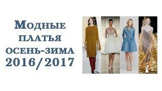 Модные платья осень-зима 2016/2017