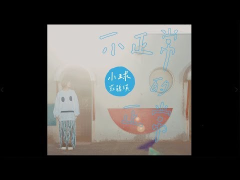 小球 (莊鵑瑛)《不正常的正常》Official Music Video