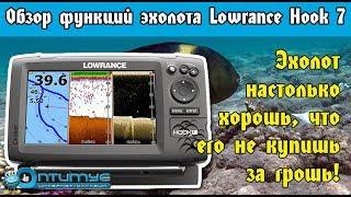 Lowrance hook 7 обзор