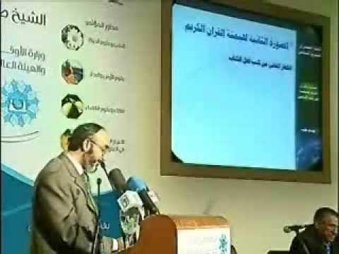 البشارة في القرآن الكريم وهيمنته على كتب السابقين الجزء الثاني