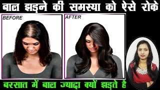 बाल झड़ने की समस्या ख़त्म करें | Hair Fall Solution | Baal jhadne ki dawa | How to regrow hair