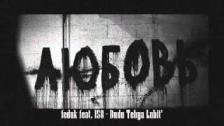 feduk feat. 158 - БТЛ (Буду Тебя Любить)
