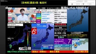 ニコ生緊急地震速報2016.04.1421時26分頃平成28年熊本地震最大震度7TSアーカイブ