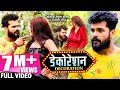 #VIDEO   डेकोरेशन   #Khesari Lal Yadav, #Shilpi Raj   Decoration   Bhojpuri Hit Song 2021