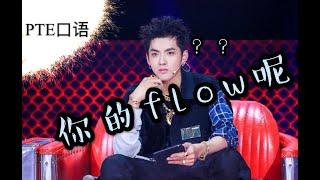 PTE中如何像吴亦凡一样说出完美flow的英语