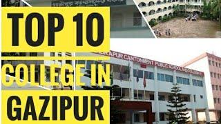 গাজীপুরের সেরা ১০টি কলেজ। Top 10 college in gazipur. Simanto vlog।।