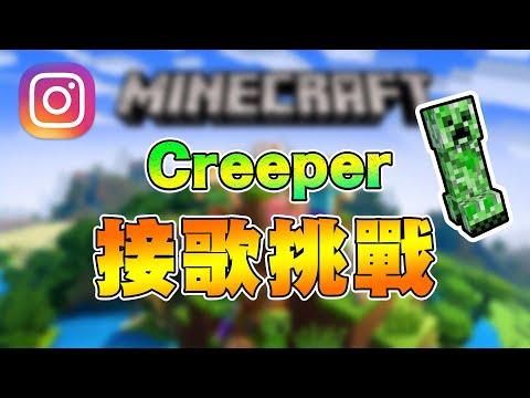迷因接歌~Creeper~