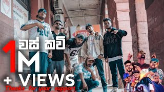 Big Doggy - Cypher | වස් කවී | Official Video | Ft.007, Master D, Freaky Mobbig, Samith Gomes & Zany