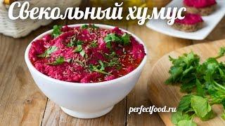 Свекольный хумус - ПОЛЕЗНЫЙ паштет из нута и свёклы! | Добрые рецепты