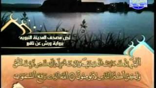 المصحف المرتل 13 للشيخ العيون الكوشي برواية ورش