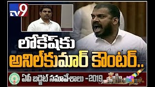 Heated argument between Nara Lokesh & Anil Kumar Yadav in Assembly - TV9